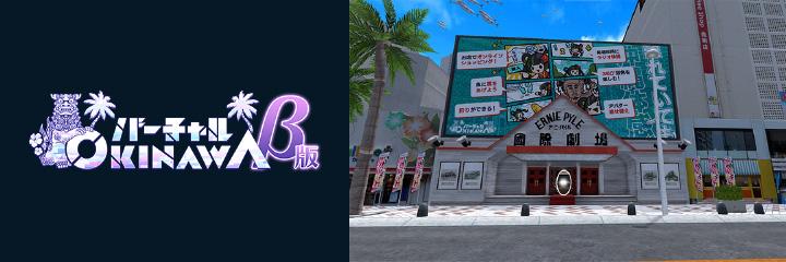 バーチャル沖縄